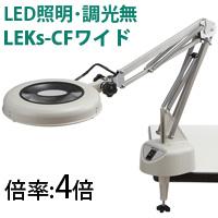 LED照明拡大鏡 コンパクトフリーアーム・クランプ 取付式 調光無 LEKs ワイドシリーズ LEKsワイド-CF型 4倍 LEKS WIDE-CFX4 オーツカ