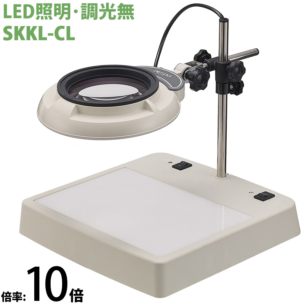 照明拡大鏡 ライトボックス SKKL-CL 10倍 オーツカ光学 拡大鏡 LED拡大鏡 ルーペ 検査 趣味