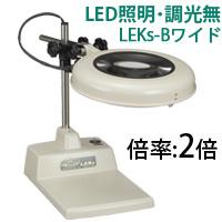 LED照明拡大鏡 LEKsワイド-B型 2倍 LEKs ワイドシリーズ テーブルスタンド式 調光無 LEKS-B WIDEX2 オーツカ ワイド型 拡大鏡 照明拡大鏡 ルーペ 検査