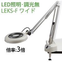 LED照明拡大鏡 フリーアーム・クランプ取付式 調光無 LEKs ワイドシリーズ LEKsワイド-F型 3倍 LEKS WIDE-FX3 オーツカ 拡大鏡 照明拡大鏡 ルーペ 検査 趣味