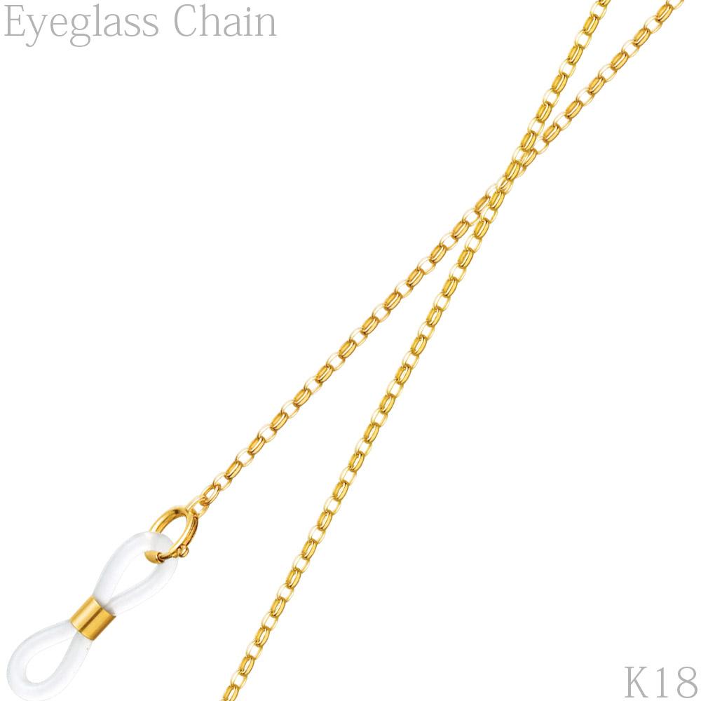 18金 メガネチェーン NG-110[代引き不可] 眼鏡チェーン パーツ レディース メンズ 男性用 女性用 ゴールド ギフト プレゼント