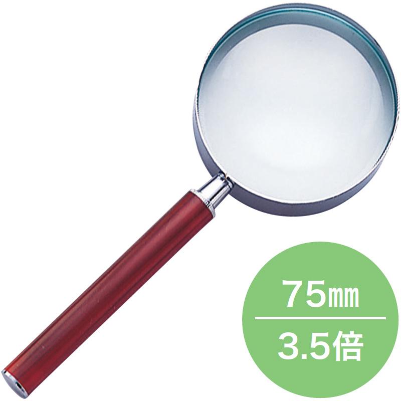 メール便可 虫メガネ 虫眼鏡 手持ち ルーペ チープ 拡大 観察 Φ75mm 検品 検査 サービス AK75 3.5× 強度ルーペ