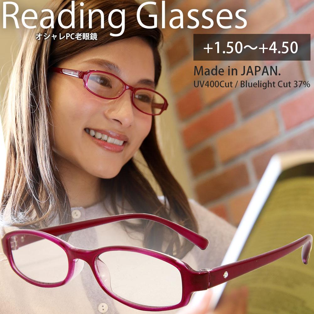 定形外送料無料 日本製 ハンドメイド レンズ加工 老眼鏡 シニアグラス ブルー光線カット UVカット スワロフスキー ハードコート おしゃれ カジュアル スワロフスキー石入り リーディンググラス ブルーライトカット 紫外線カット99.9% ファッション お値打ち価格で ワイン ファクトリーアウトレット 女性用 PCメガネ 軽量