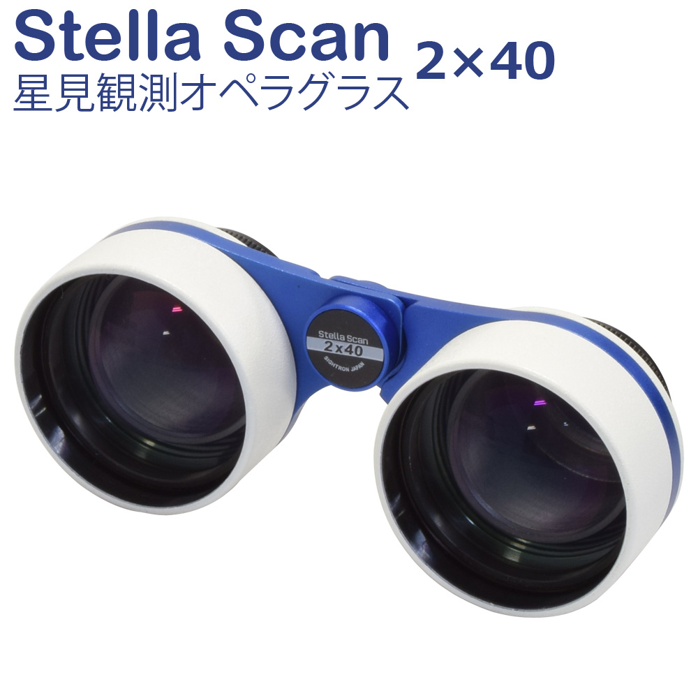 双眼鏡 星見観測オペラグラス ステラスキャン 2×40 B400 サイトロン SIGHTRON STELLA SCAN 天体観測