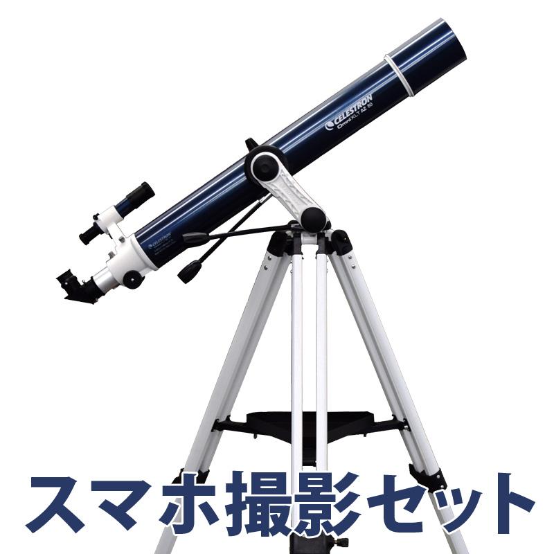天体望遠鏡 初心者 子供 子供 セレストロン Omni XLT XLT Omni AZ80 スマホアダプター 屈折式 経緯台 CELESTRON, リコロshop:ff9b46b1 --- sunward.msk.ru