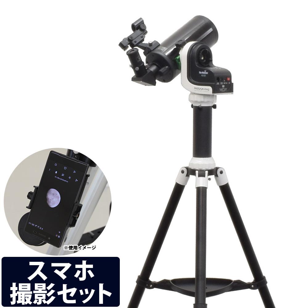 天体望遠鏡 初心者 スマホ撮影セット 自動追尾 自動導入経緯台 AZ-GTi+ 鏡筒MAK90+三脚+ピラーセット スカイウォッチャー WiFi アプリ iPhone Sky-Watcher