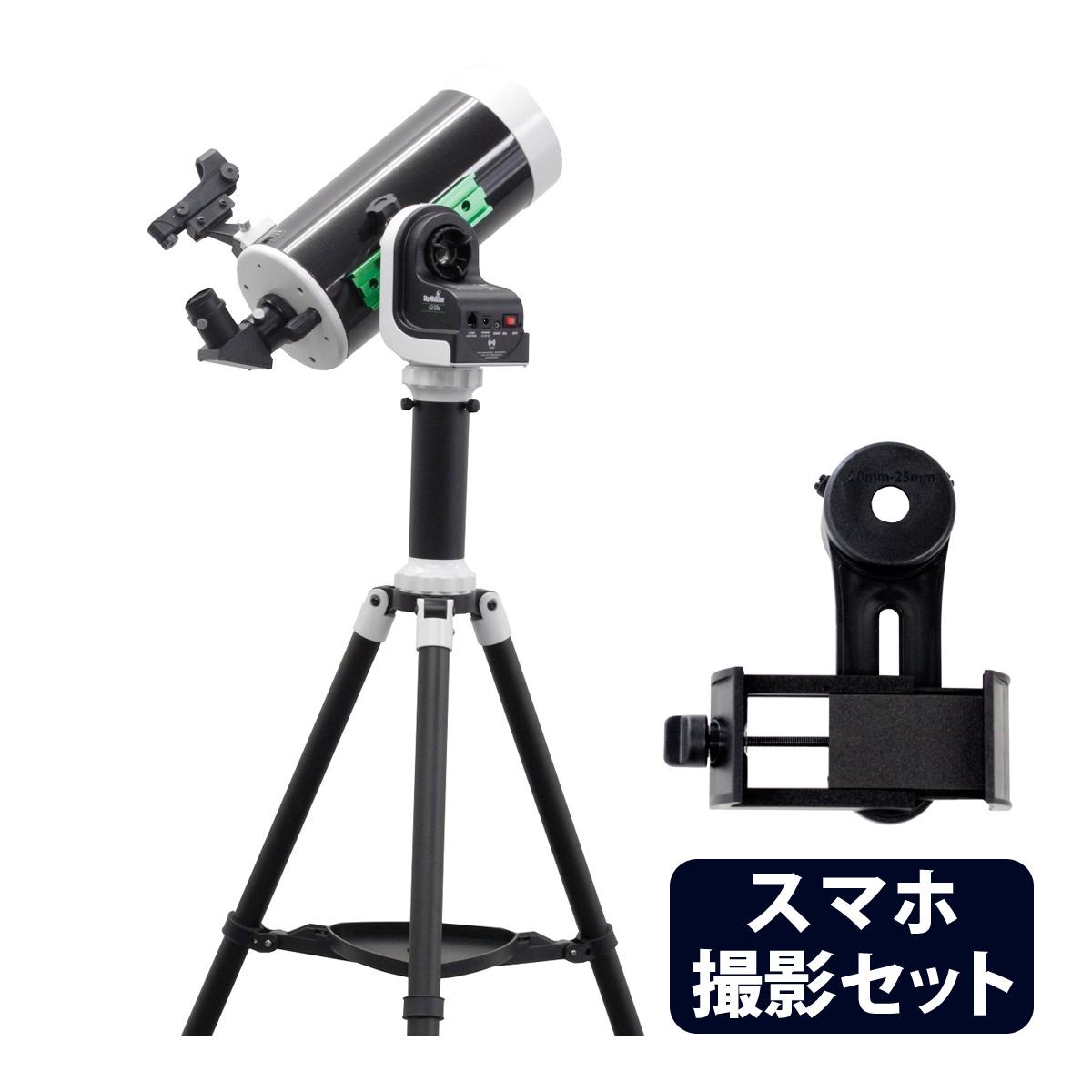 天体望遠鏡 初心者 スマホ撮影セット 自動追尾 自動導入経緯台 AZ-GTi+ 鏡筒MAK127+三脚+ピラーセット スカイウォッチャー WiFi アプリ iPhone Sky-Wattcher