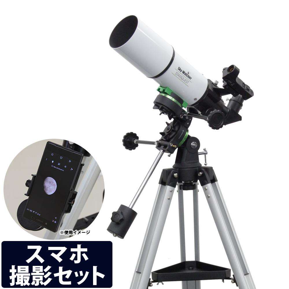 スカイウォッチャー スタークエスト 80SS STARQUEST 天体望遠鏡 口径80mm 赤道儀 手動式 Sky-Watcher アリミゾ式 天体観測