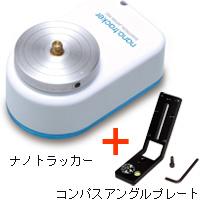 ナノトラッカー + コンパスアングルプレート セット サイトロン 赤道儀 コンパクト赤道儀 天体撮影 天体観測 ナノトラッカー nano tracker