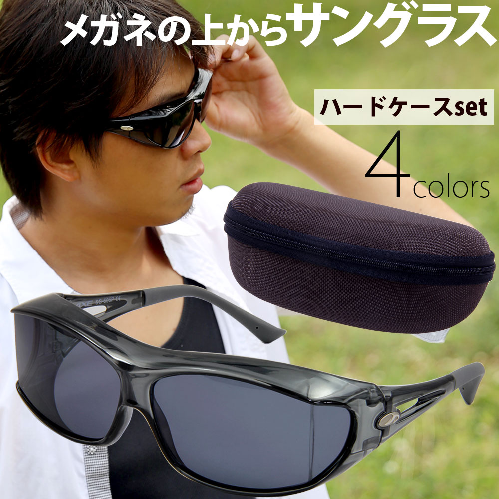 UVサングラス 送料無料 AXE SG-605P ケース付き 偏光グラス 当店オリジナルカラー おすすめ ドライブ メガネの上からサングラス 偏光サングラス オーバーグラス 日本製 オーバーサングラス ケース セット アックス 釣り ゴルフ UV 紫外線カット