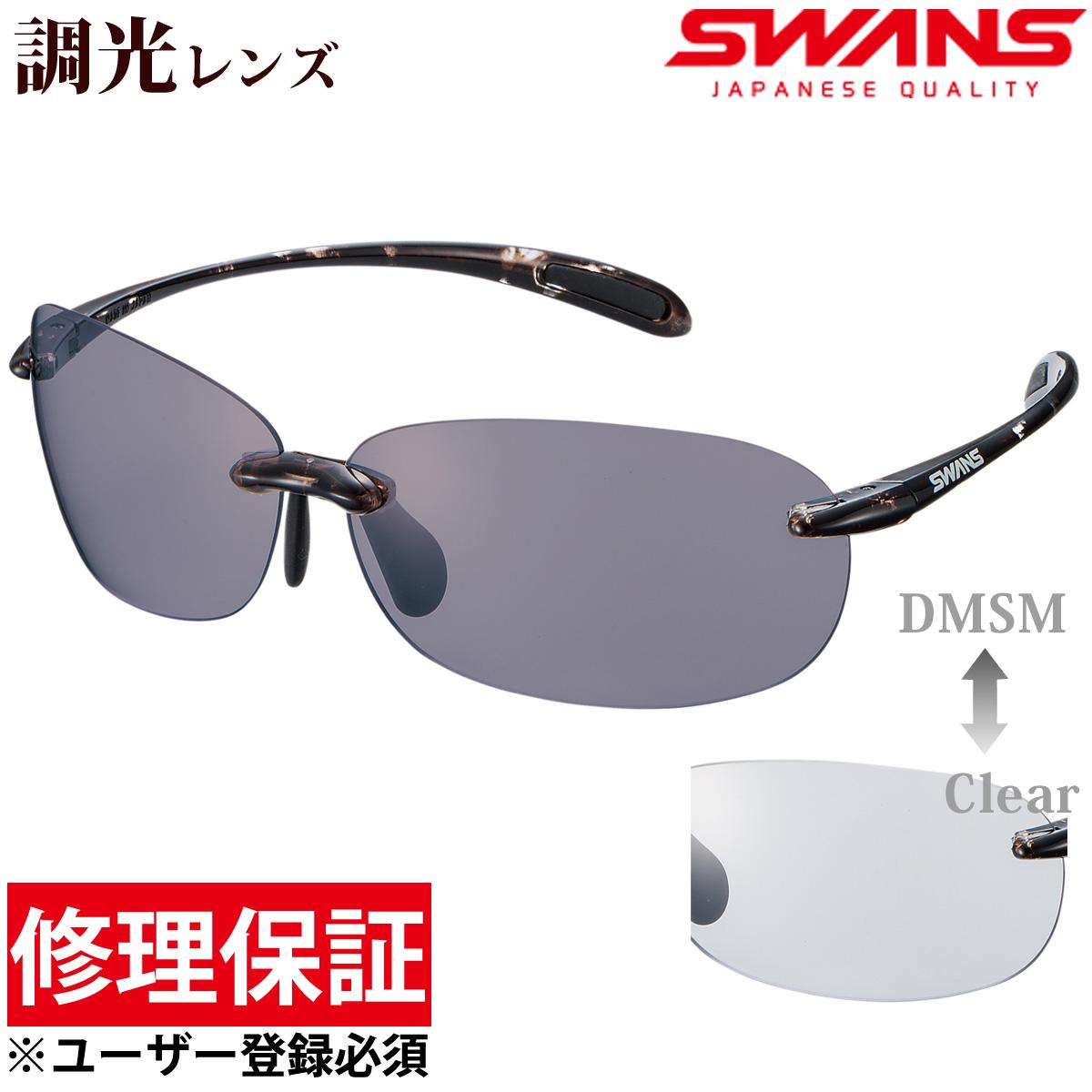サングラス メンズ レディース 調光レンズ エアレスビーンズ UV カット SWANS スワンズ SWANS スワンズ