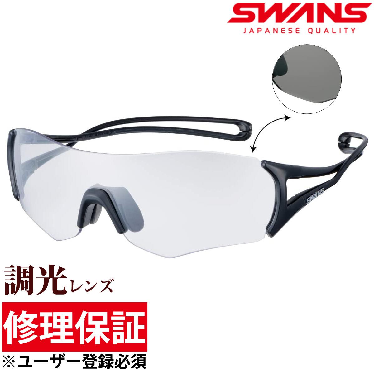 サングラス スワンズ SWANS ブランド 紫外線カット E-NOX EIGHT8 イーノックス エイト 返品不可 スポーツ ゴルフ EN8-0066-BK いつでも送料無料 テニス メンズ 調光レンズモデル 野球 ロードバイク