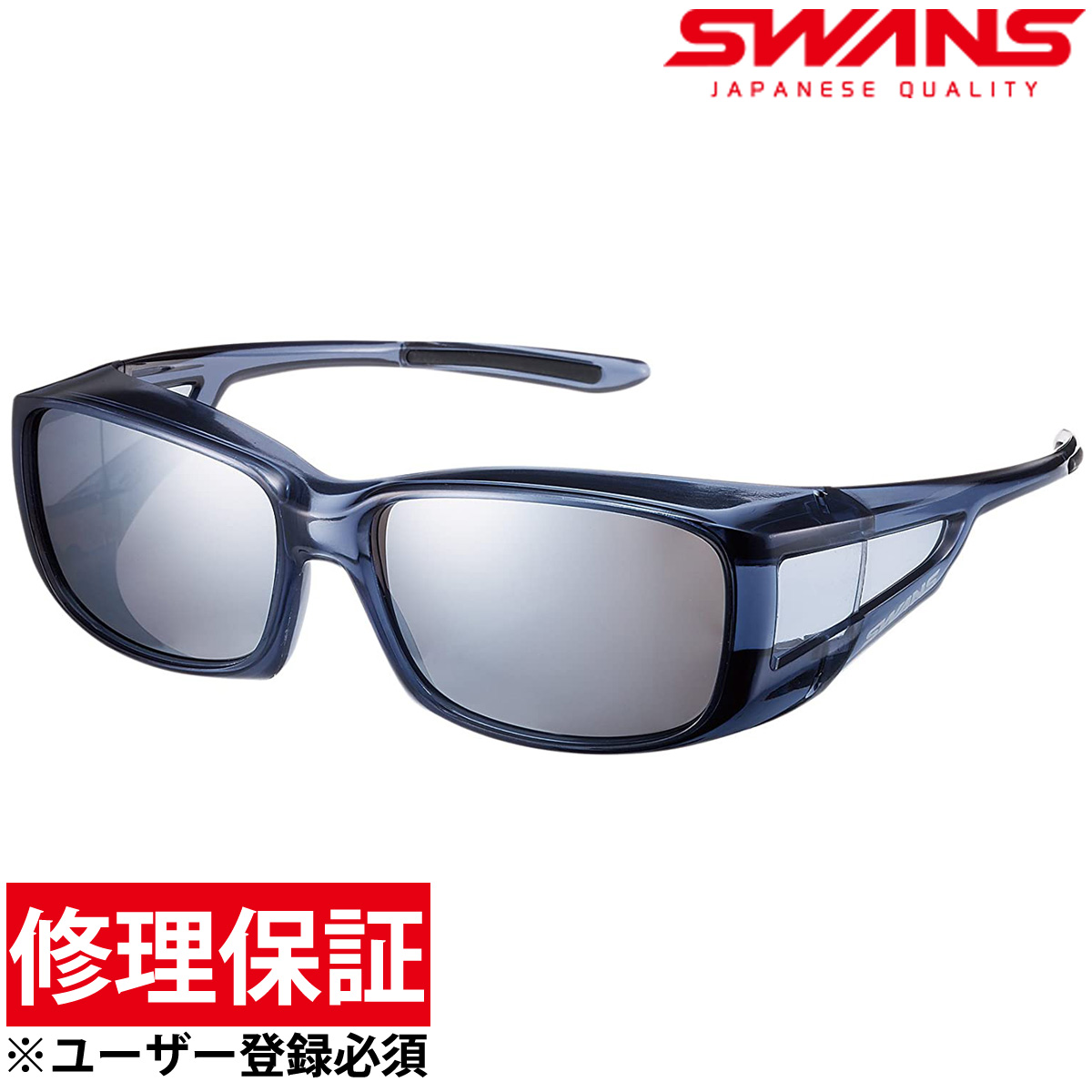 Over Glassesシリーズ スワンズ SWANS ブランド 紫外線カット 偏光サングラス オーバーグラス オーバーサングラス メガネの上から ランキングTOP10 偏光ミラーレンズモデル UVカット テニス スポーツ 運転 買取 OG4-0751-SCLA 釣り メンズ ゴルフ 野球 ドライブ