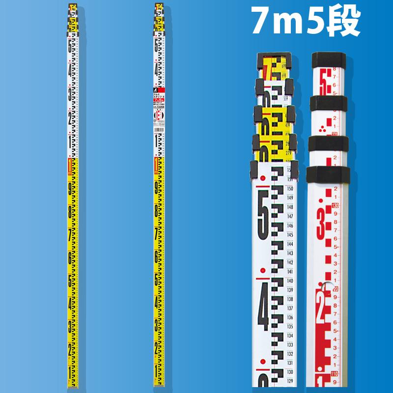 【20日限定クーポン配布中】アルミスタッフ II 7m5段 表面10mmピッチ 裏面1mmピッチ目盛付 シンワ測定 測定 測る 建築 DIY 工具 大工 メジャー