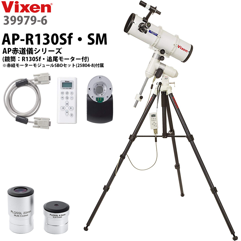 反射式天体望遠鏡 AP-R130Sf・SM AP赤道儀 39979-6 VIXEN AP赤道儀 赤緯体 AP経緯台高度軸 赤経 極軸望遠鏡 APクランプ ビクセン 天体 望遠鏡 子供