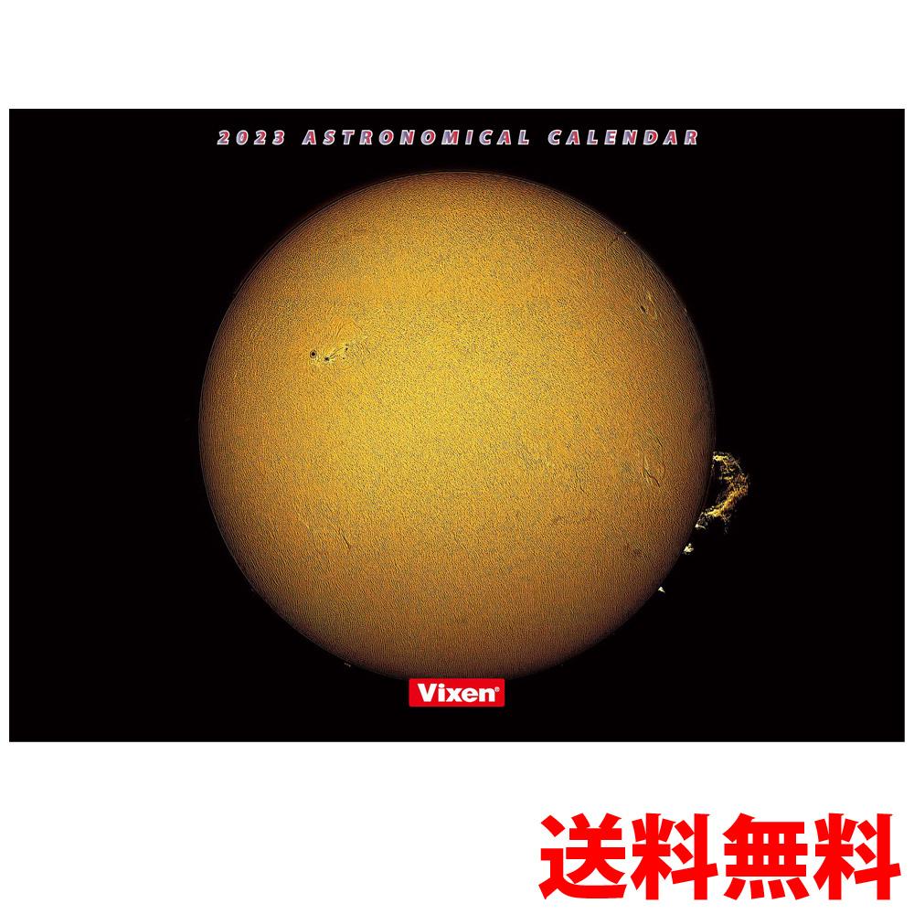 メール便送料無料 ビクセン 壁掛け カレンダー 超安い 月 惑星 天体観測 直送商品 2021 令和三年 令和3年 月齢 天体情報 宙ガール 2021年版 写真 宇宙 天体写真 おしゃれ VIXEN ガイドブック 天体観望 オリジナル天体カレンダー