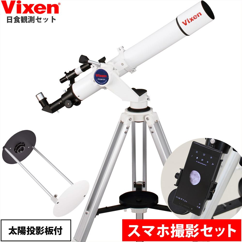天体望遠鏡 ビクセン ポルタII A80Mf スマホ 太陽投影板セット Vixen ポルタ2 子供用 初心者 小学生 屈折式 日食 太陽観測