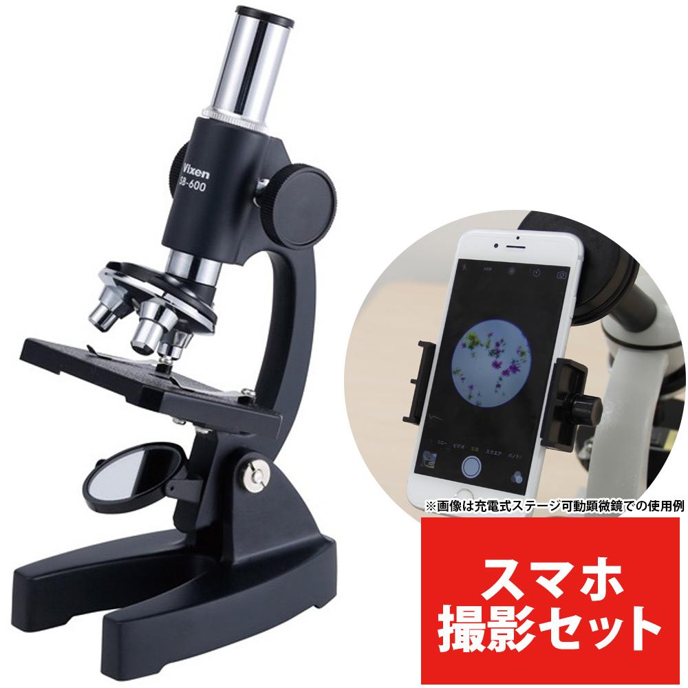 顕微鏡 小学生 スマホ撮影セット 学習 SB-600 ビクセン 子供 VIXEN 自由研究