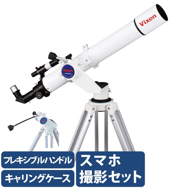天体望遠鏡 初心者用 ビクセン スマホ ポルタ II A80Mf Vixen ポルタ2 フレキシブルハンドル Or9mmセット 星空ガイドブック付き 接眼レンズ アイピース カメラアダプター 子供 小学生 屈折式 スマートフォン キャリングケース付き