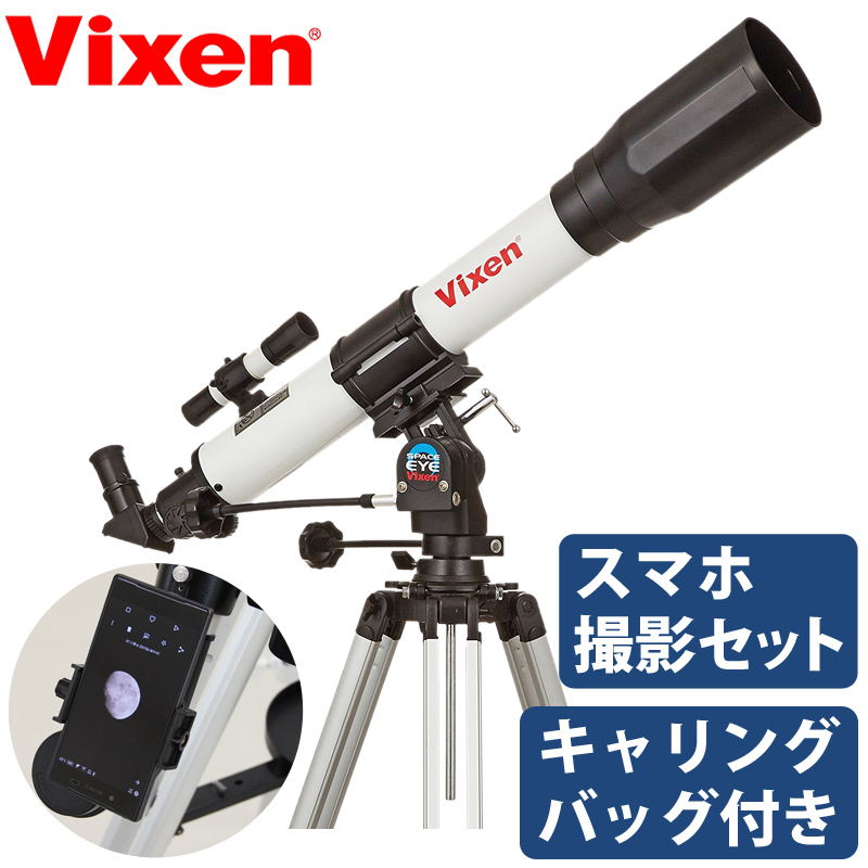 天体望遠鏡 ビクセン 初心者 初心者 スマホアダプター 子供 子供 天体望遠鏡 スペースアイ700 SPACE EYE RED VIXEN, 東京レッドチェリー:65660850 --- sunward.msk.ru