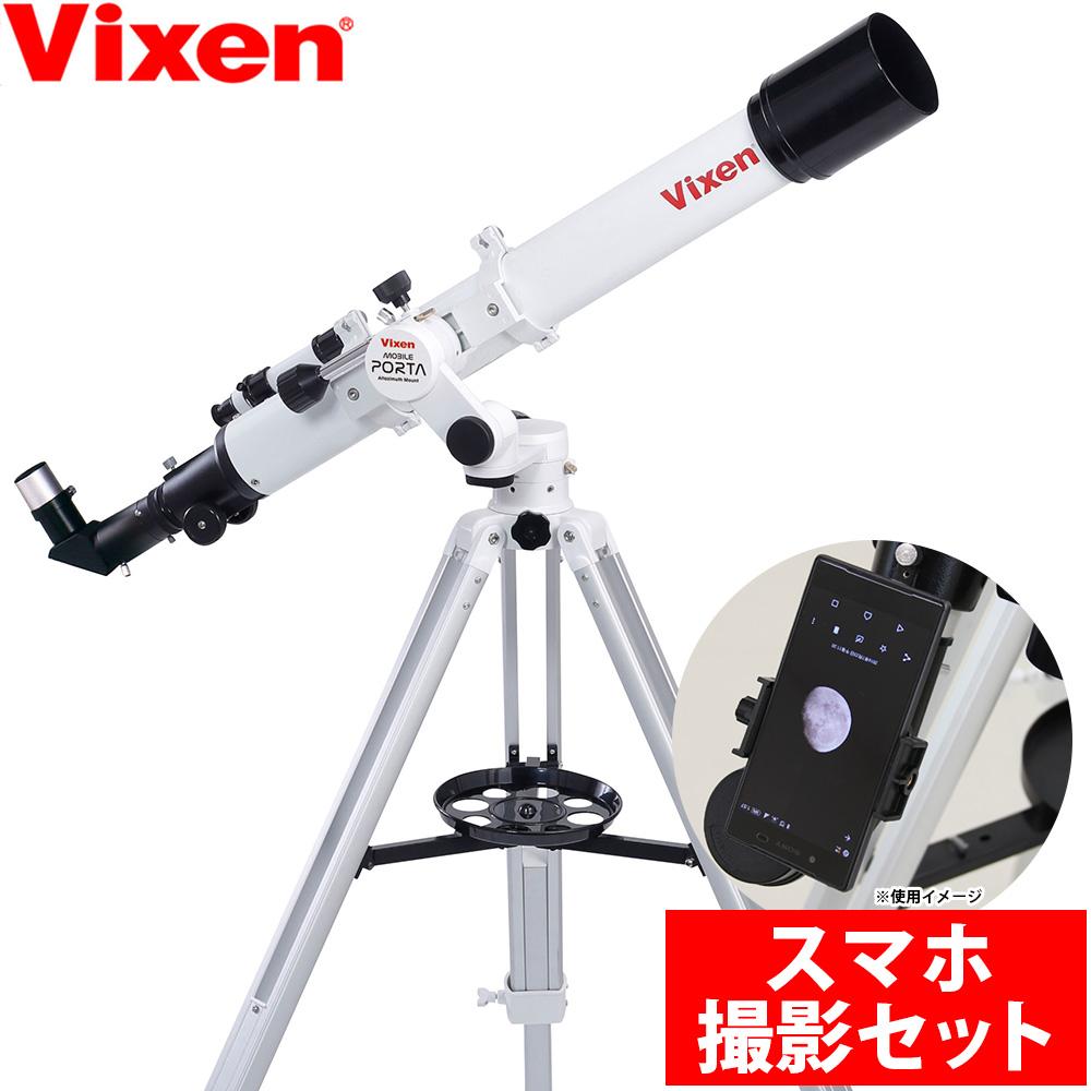 天体望遠鏡 子供 初心者 初心者 ビクセン モバイルポルタ A70LF VIXEN スマホアダプター VIXEN 天体望遠鏡 スマホホルダー, オールストーン:bfcb1496 --- sunward.msk.ru