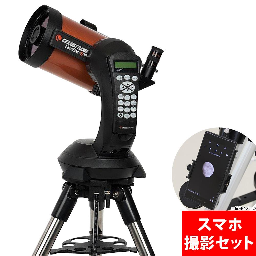 セレストロン 天体望遠鏡 NexStar 5SE 自動導入 CELESTRON ネクスター 天体観測