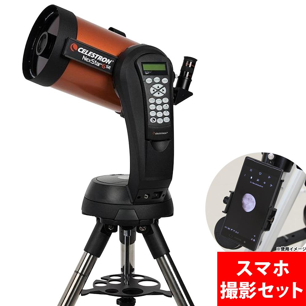 セレストロン 天体望遠鏡 NexStar 6SE SCT CELESTRON 天体観測