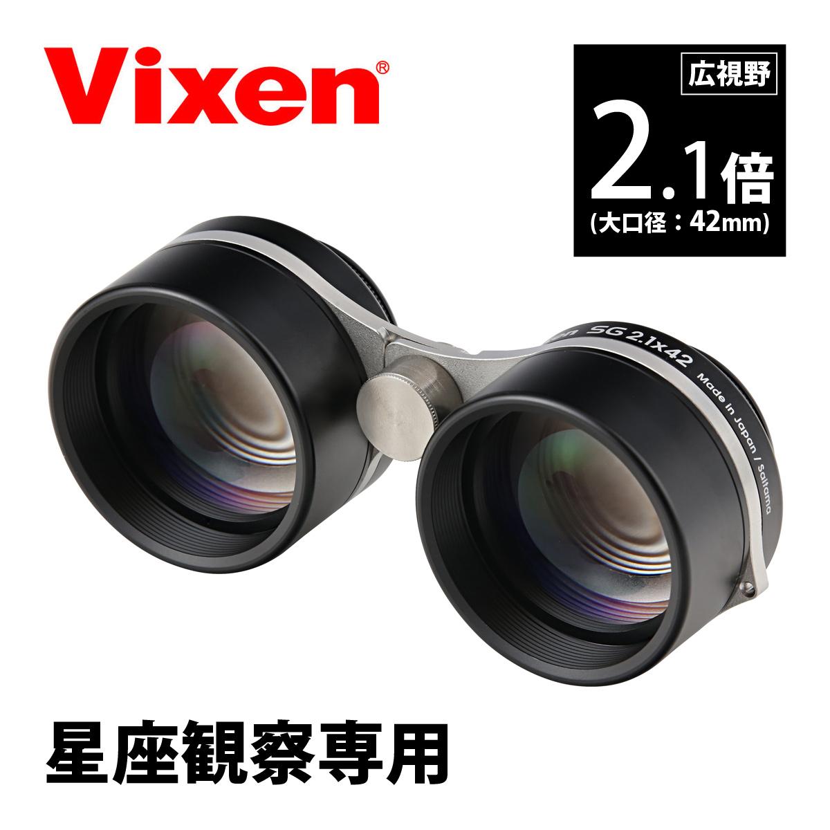 星座観察用 双眼鏡 SG2.1x42 星座観察に特化 19172-7 VIXEN ドーム コンサート ライブ 天体観測 子供