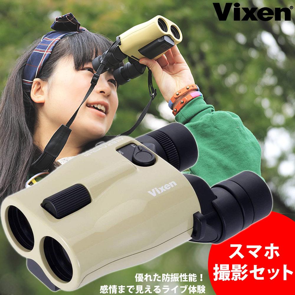 ビクセン アテラ双眼鏡 ライヴ双眼鏡 ATERA ライヴ双眼鏡 H12x30 防振双眼鏡 スマホ撮影セット ベージュ ベージュ 防振双眼鏡 Vixen, アサオク:ea2f5079 --- sunward.msk.ru