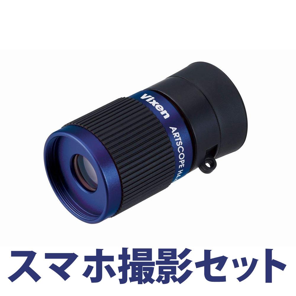単眼鏡 ビクセン アートスコープ H4x12 ブルー VIXEN モノキュラー
