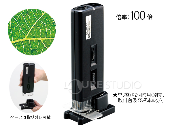 Small microscope with a light 100X