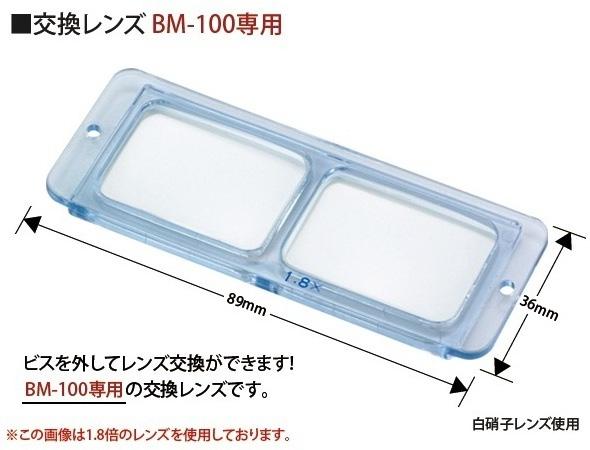 頭 Lupe 雙目更換鏡頭 BM-100A1 1.8 倍池田 BM-100 相機