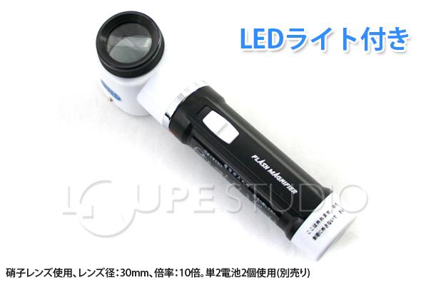 供从属于放大镜闪光放大镜M-100 10倍30mm LED右外场手的检查使用的的放大镜高倍率放大镜池田透镜