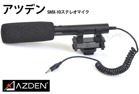 Azden SMX-10 stereo microphone KENKO microphone video photography equipment video equipment