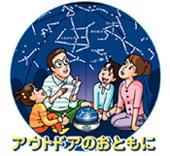 天文馆回家斯特勒曼 KENKO Kenko 家庭天文馆天文馆天空玩具室天文馆