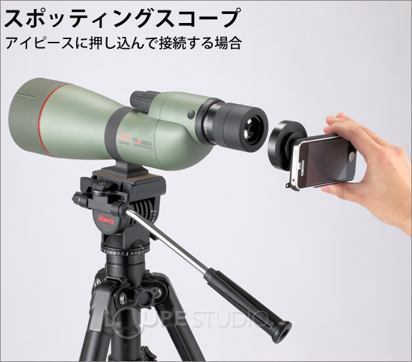 Smartphone adapter photo adapter Kowa iPhone8 iPhone7 iPhone6/6S  iPhone5/5S/SE KOWA astronomical telescope microscope binoculars field scope