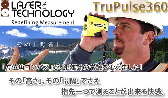 レーザー距離計 人気 [測量機] トゥルーパルス360 TRU PULSE 360 土木 建設 360度 LASER TECHNOLOGY