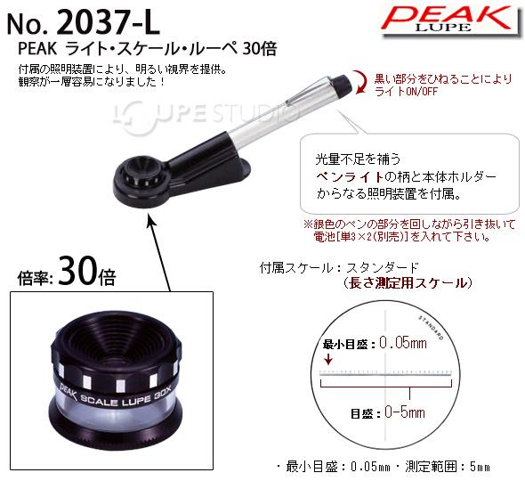 规模 Lupe 峰峰值峰值光规模 Lupe 30 x 放大镜 2037年-L 峰值最大放大倍率检验调查测量与轻轨秤用放大镜打印精密零件