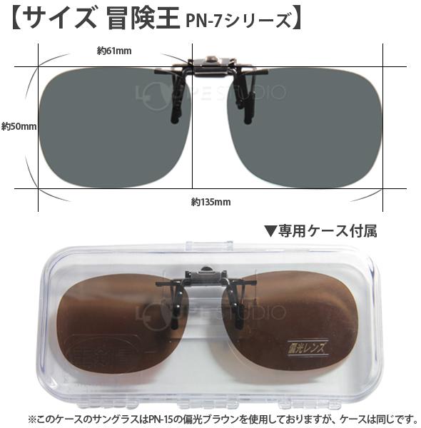 Polarized Sunglasses with case clip sunglasses Argos apron PN-7 adventure King polarized glass Golf UV cut