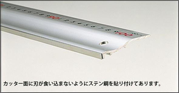 アルミカッター定規カルカッター1m65075定規カッター定規ステン鋼シンワ測定【RCP】