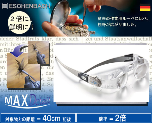 176f30077a Magnifier glasses head loupe binocular loupe Max detail 1624-51 magnifying  glass Eschenbach