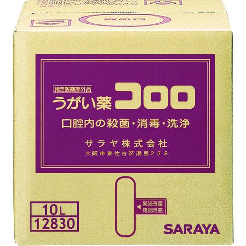 サラヤ 販売単位:1 うがい薬コロロ 10L [12830] サラヤ 12830 10L 販売単位:1 送料無料, ニラサキシ:c96a2955 --- sunward.msk.ru