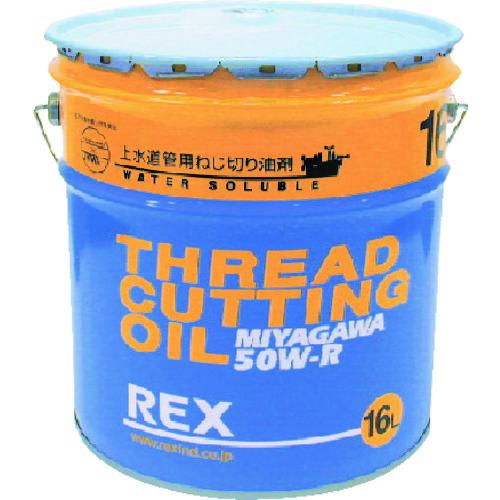 REX 上水道管用オイル 50W-R 16L [50W-R16] 50WR16 販売単位:1 送料無料