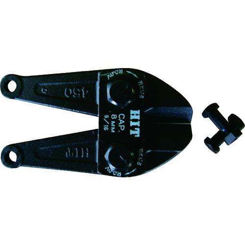 HIT ボルトクリッパー替刃 [BCC900] BCC900 販売単位:1 送料無料