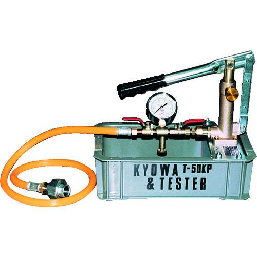 キョーワ テストポンプ [T-50KP] T50KP 販売単位:1 送料無料
