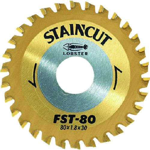 エビ ステンカット 80mm [FST80] FST80 販売単位:1 送料無料