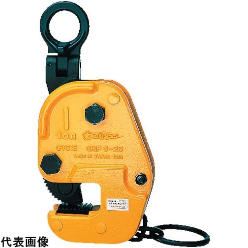 スーパー 自在型横吊クランプ(容量:0.35ton) [GVC0.35E] GVC0.35E 販売単位:1 送料無料