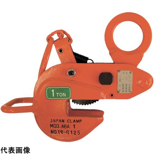 日本クランプ 横つり専用クランプ 2.0t [ABA-2] ABA2 販売単位:1 送料無料