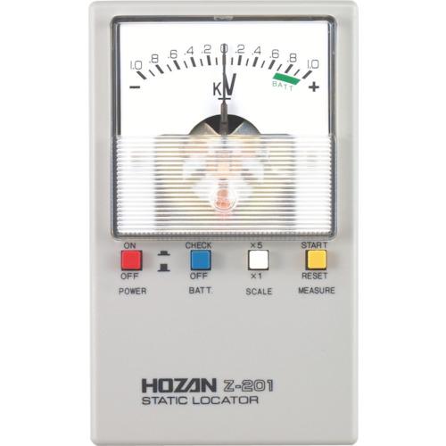 HOZAN 静電気チェッカー スタティックロケーター [Z-201] Z201 1台販売 送料無料
