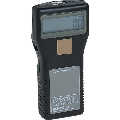 カスタム デジタル回転計 [RM-2000] RM2000 販売単位:1 送料無料